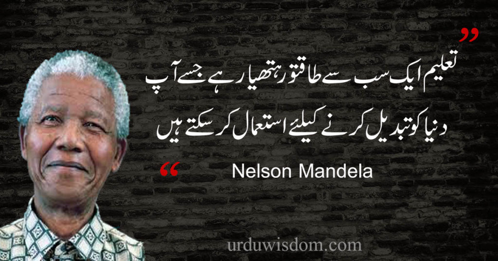 nelson mandela quotes in urdu