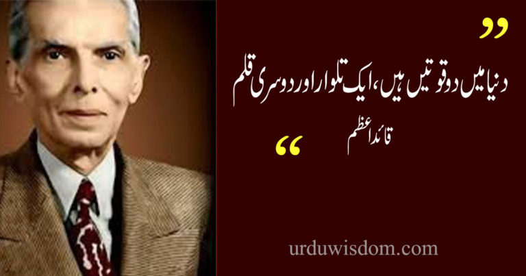 qauid e azam quotes in urdu