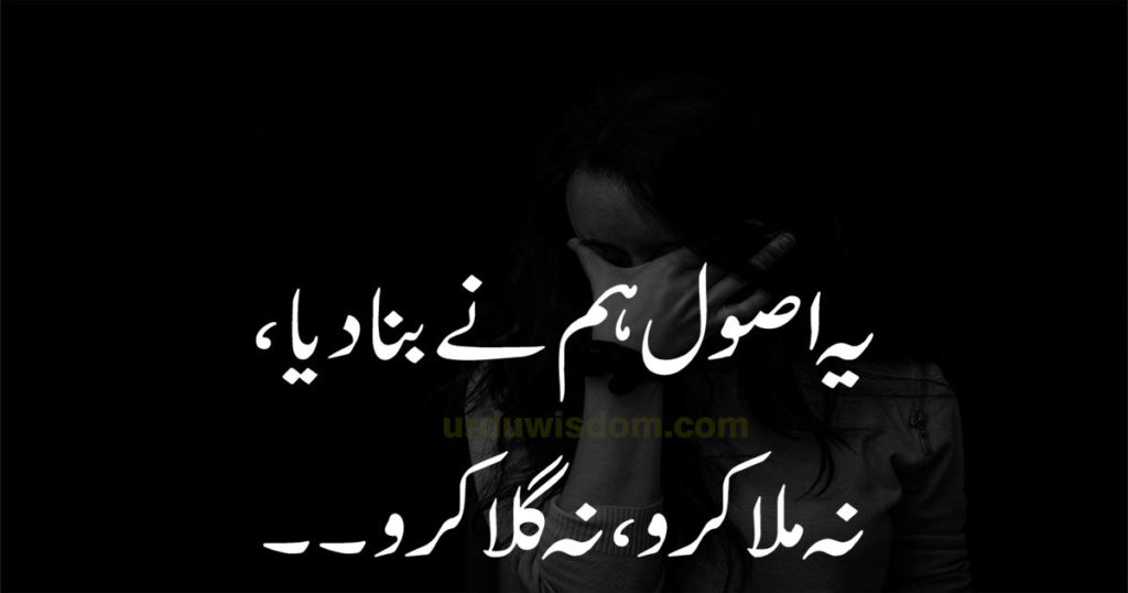 Best Sad Poetry In Urdu 18