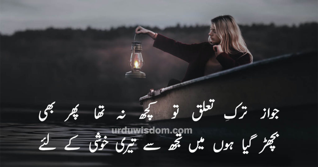 Best Sad Poetry In Urdu 10