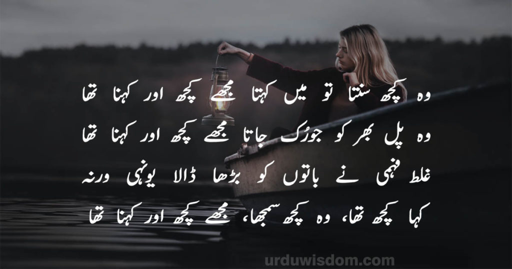 Best Sad Poetry In Urdu 13