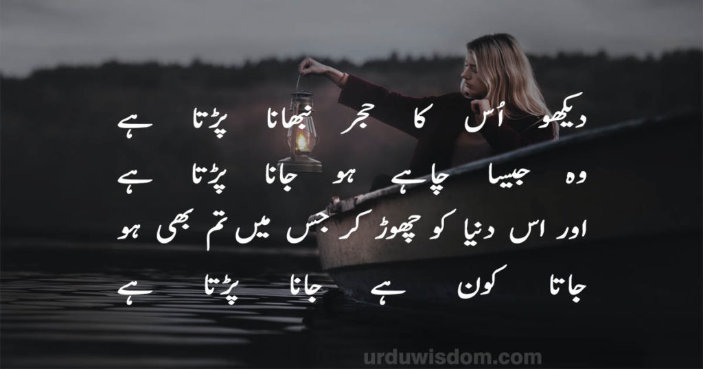 Best Sad Poetry In Urdu 7