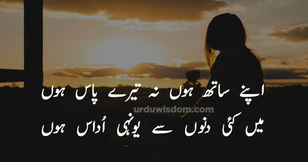 Best Sad Poetry In Urdu 16