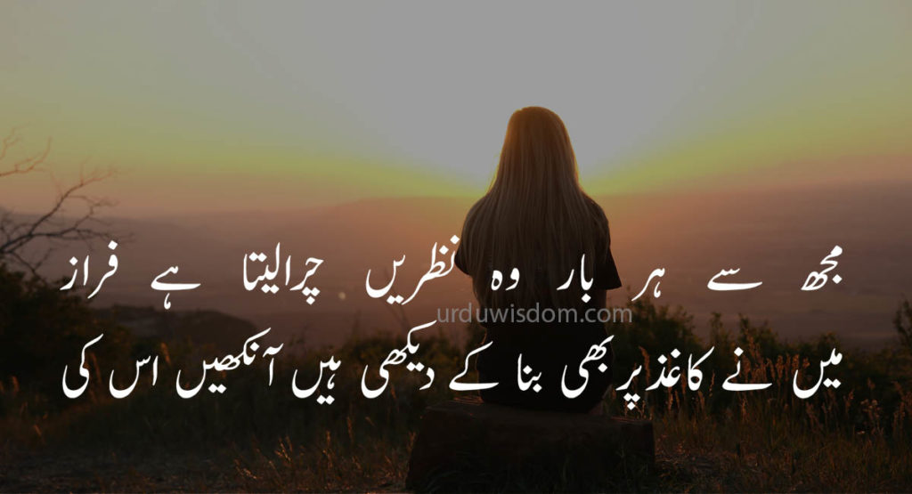 Best Sad Poetry In Urdu 8