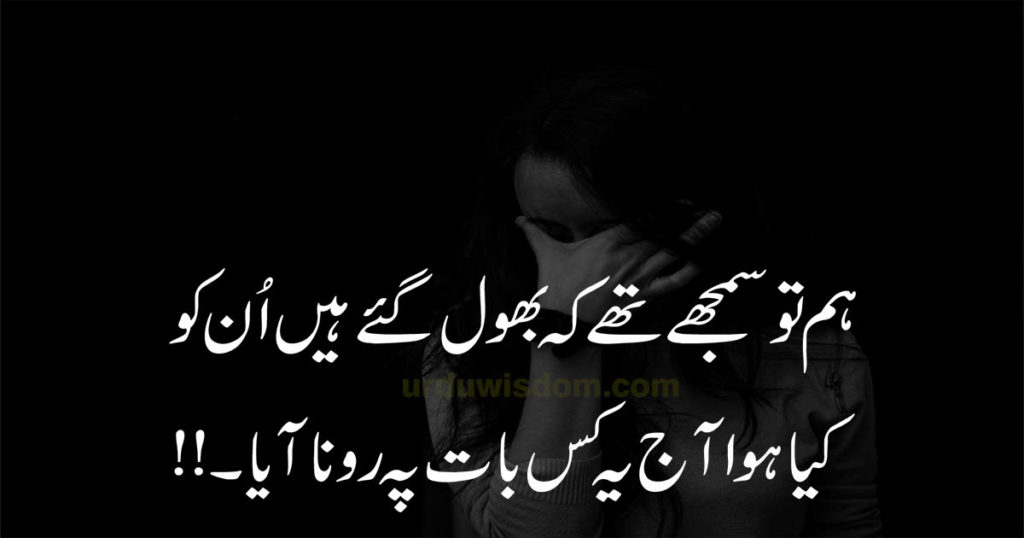 Best Sad Poetry In Urdu 15