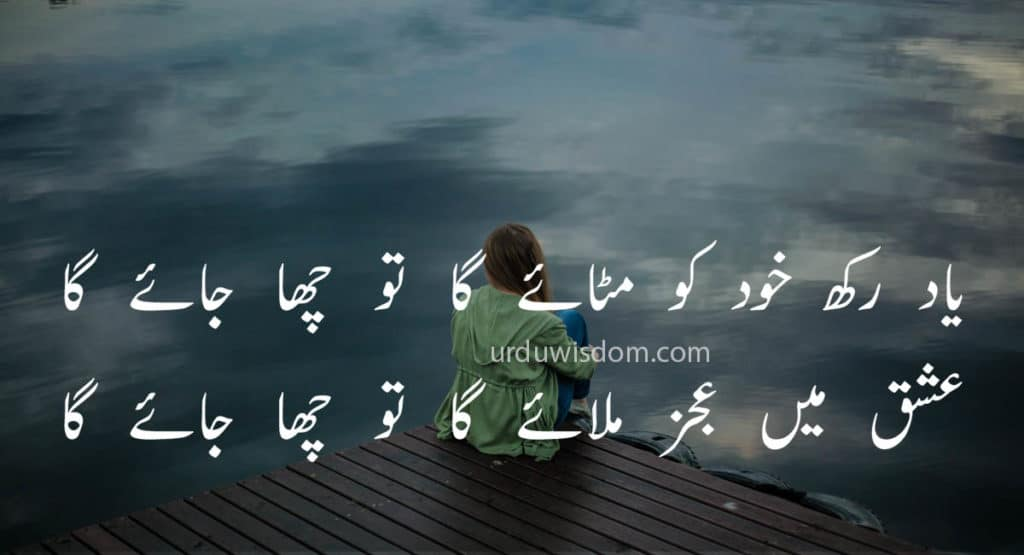 Best Sad Poetry In Urdu 4