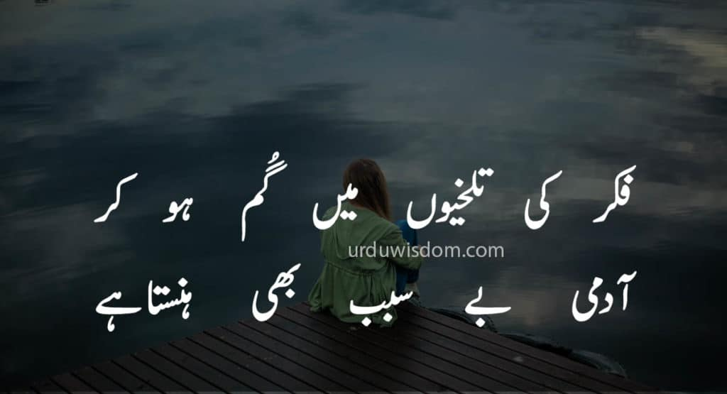 Best Sad Poetry In Urdu 1