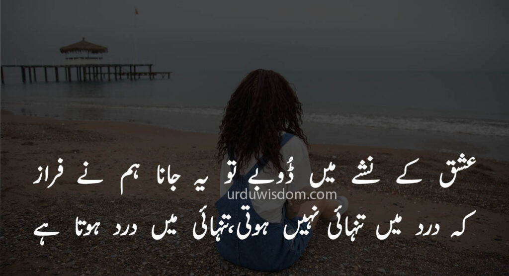 Poetry Love In Urdu 12