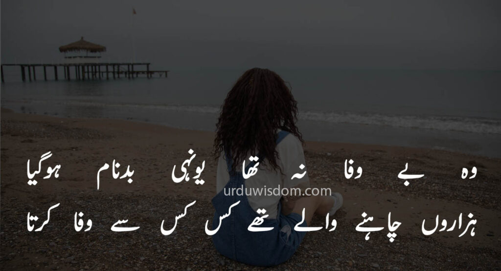 Poetry Love In Urdu 15