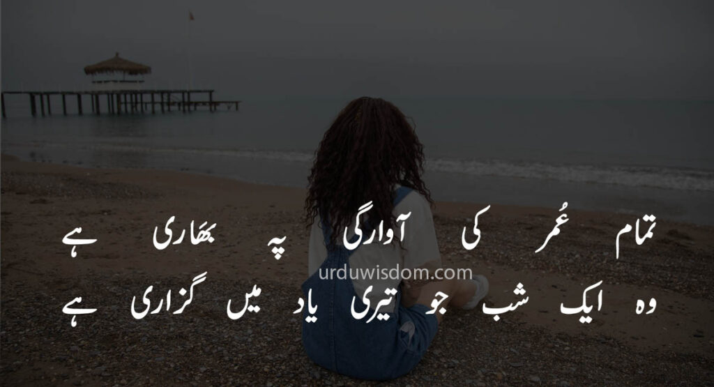 Poetry Love In Urdu 1