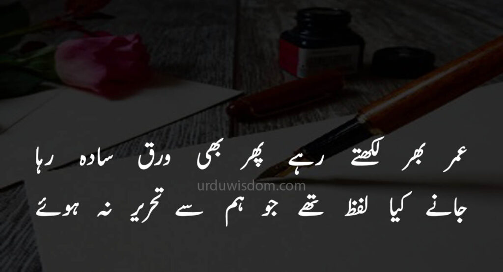 Poetry Love In Urdu 6