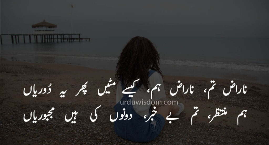 poetry love in urdu