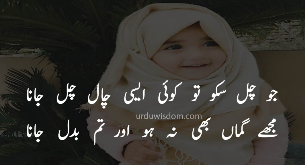 Poetry Love In Urdu 4