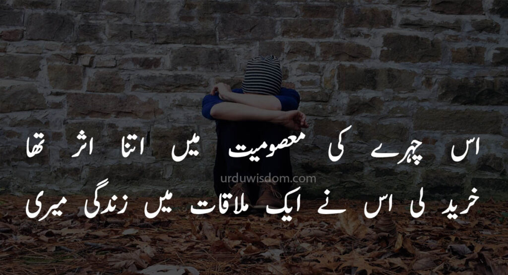 Poetry Love In Urdu 9
