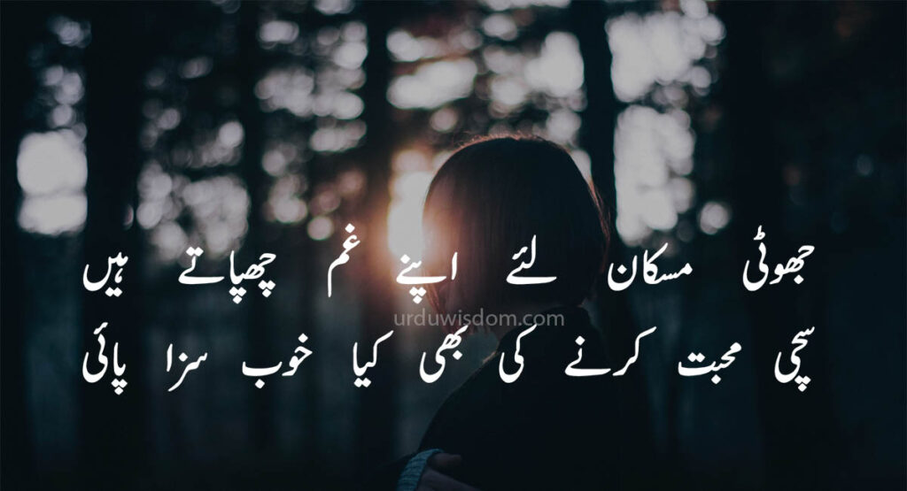 Poetry Love In Urdu 14