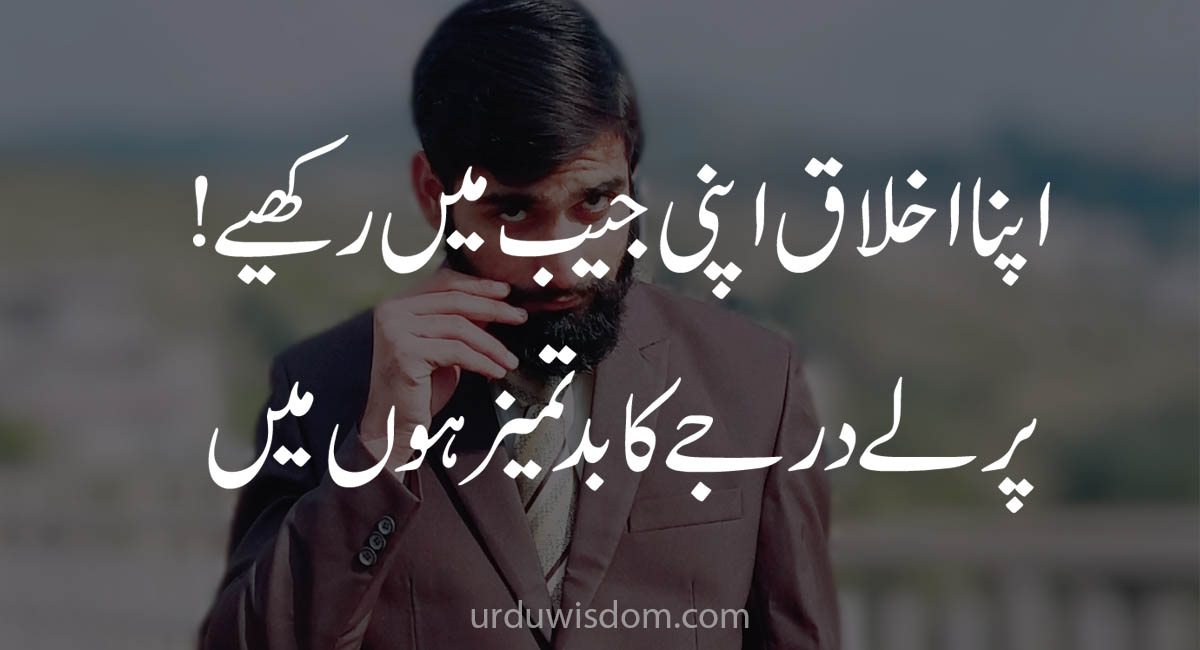 Attitude Quotes in Urdu 2020 9
