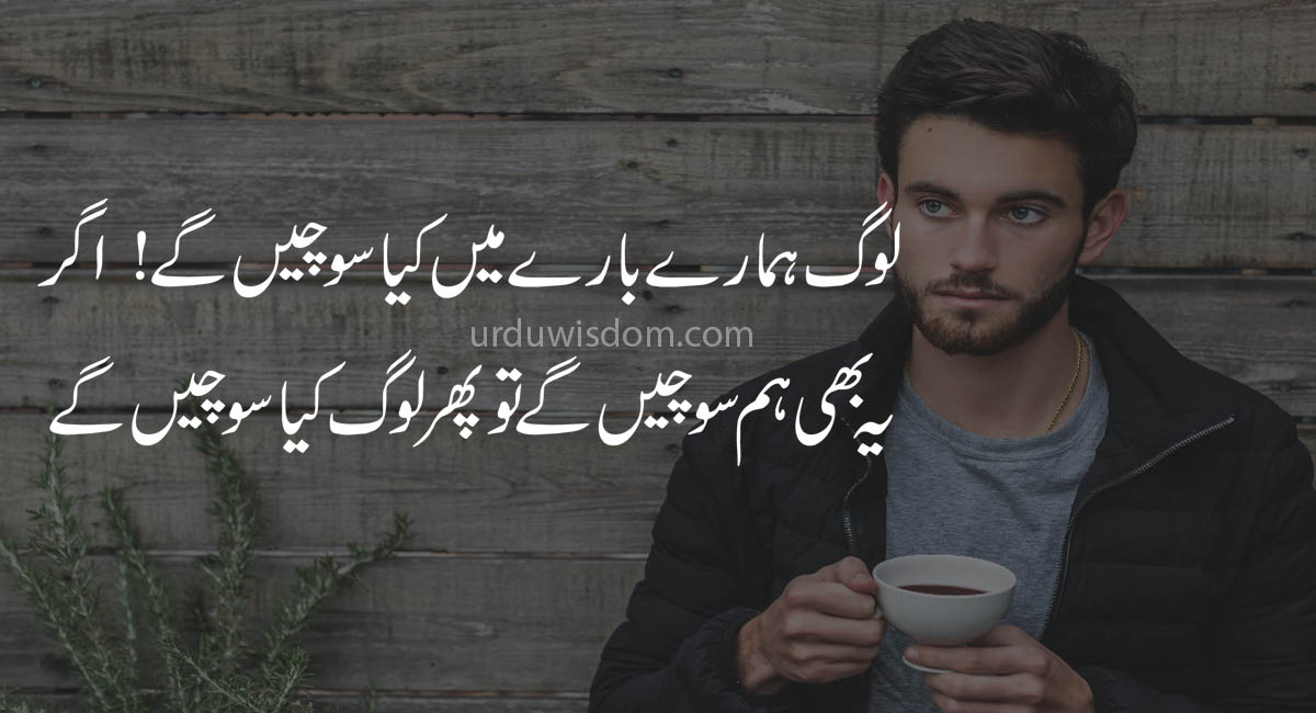 Attitude Quotes in Urdu 2020 8
