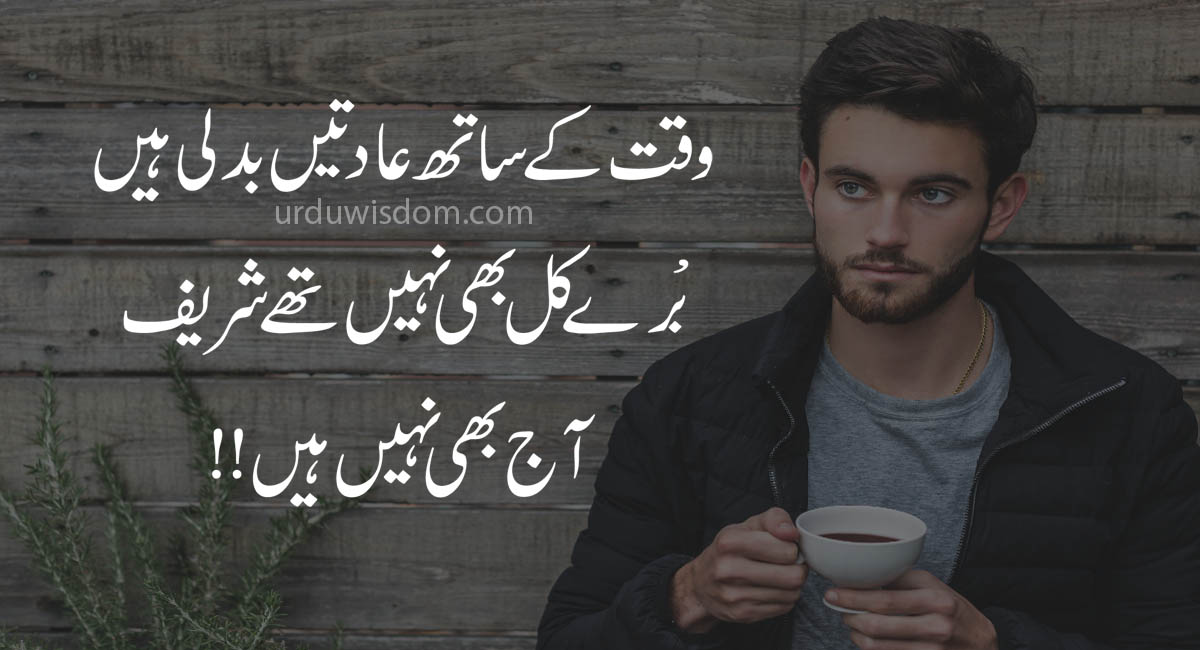 Attitude Quotes in Urdu 2020 5