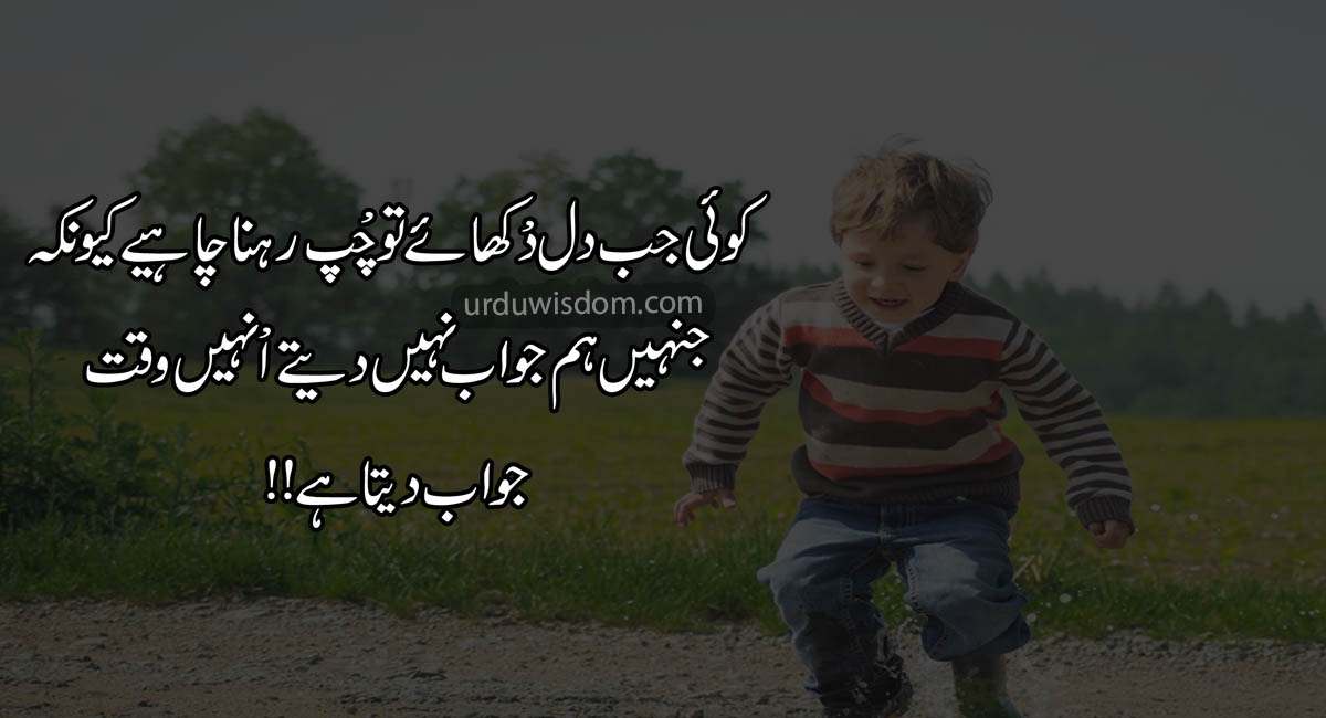 Attitude Quotes in Urdu 2020 2