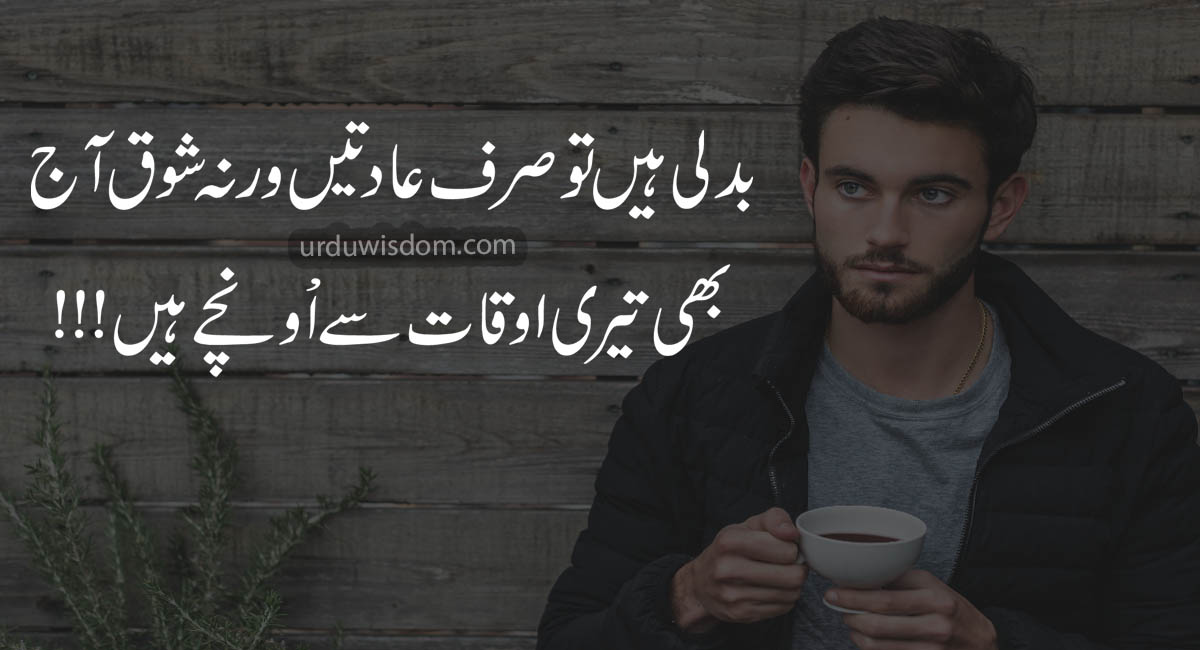 Attitude Quotes in Urdu 2020 3