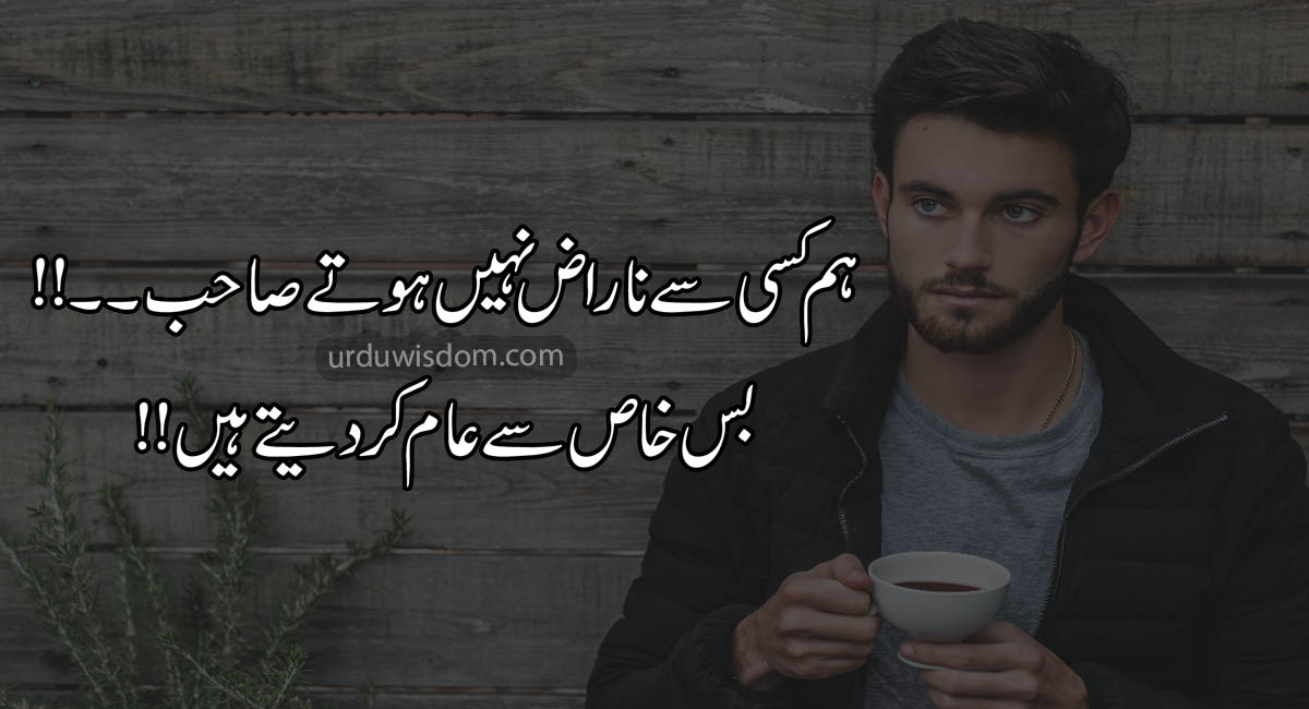 Attitude quotes in urdu for boy