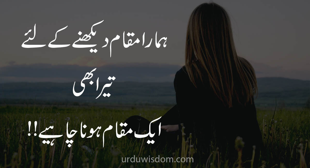 Attitude Quotes in Urdu 2020 10