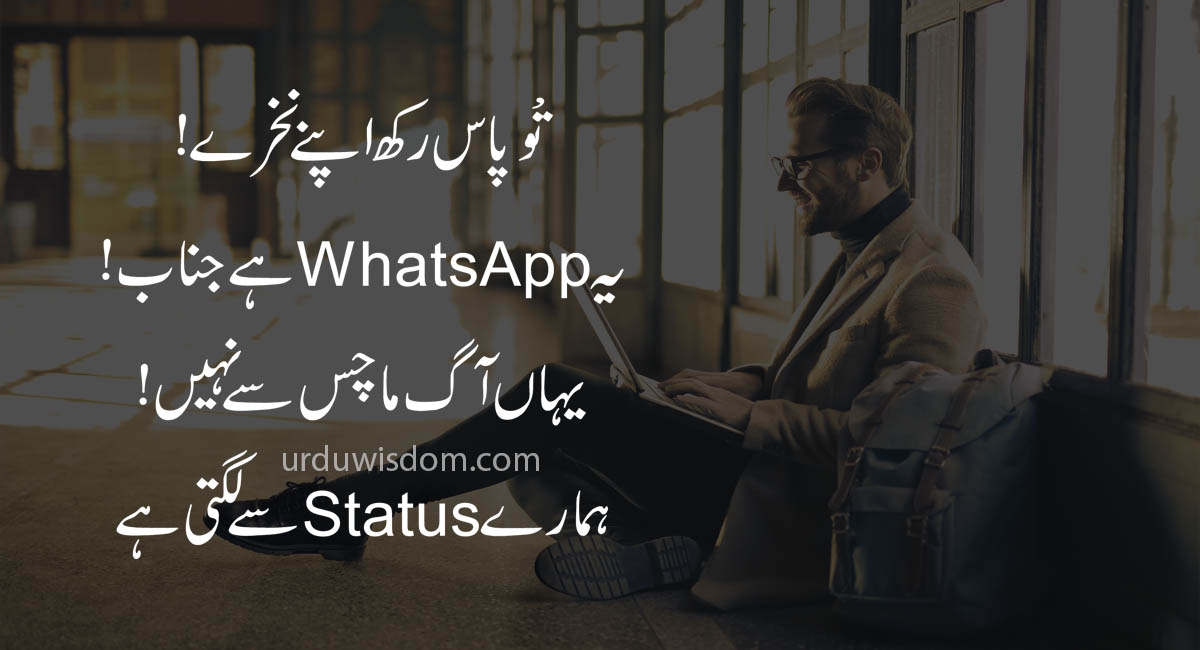 Attitude Quotes in Urdu 2020 6
