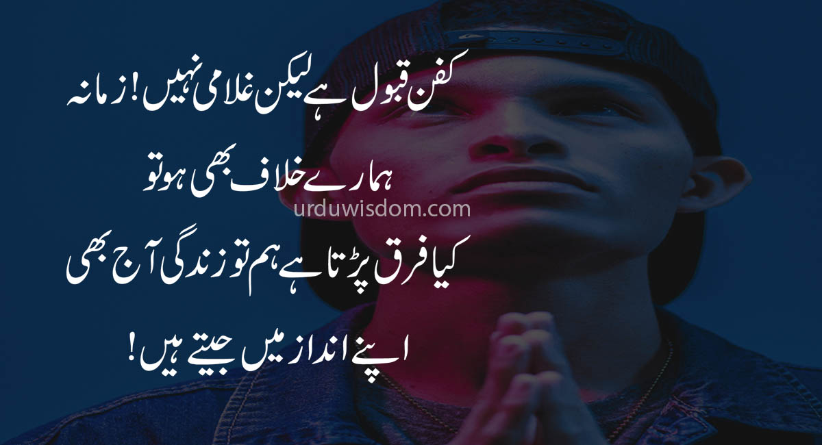 Attitude Quotes in Urdu 2020 7