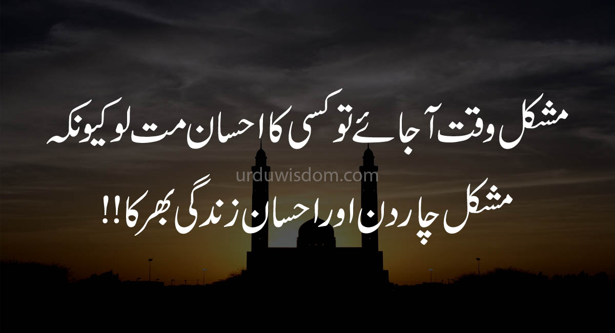 Top 30 Islamic Quotes in Urdu with Images 5