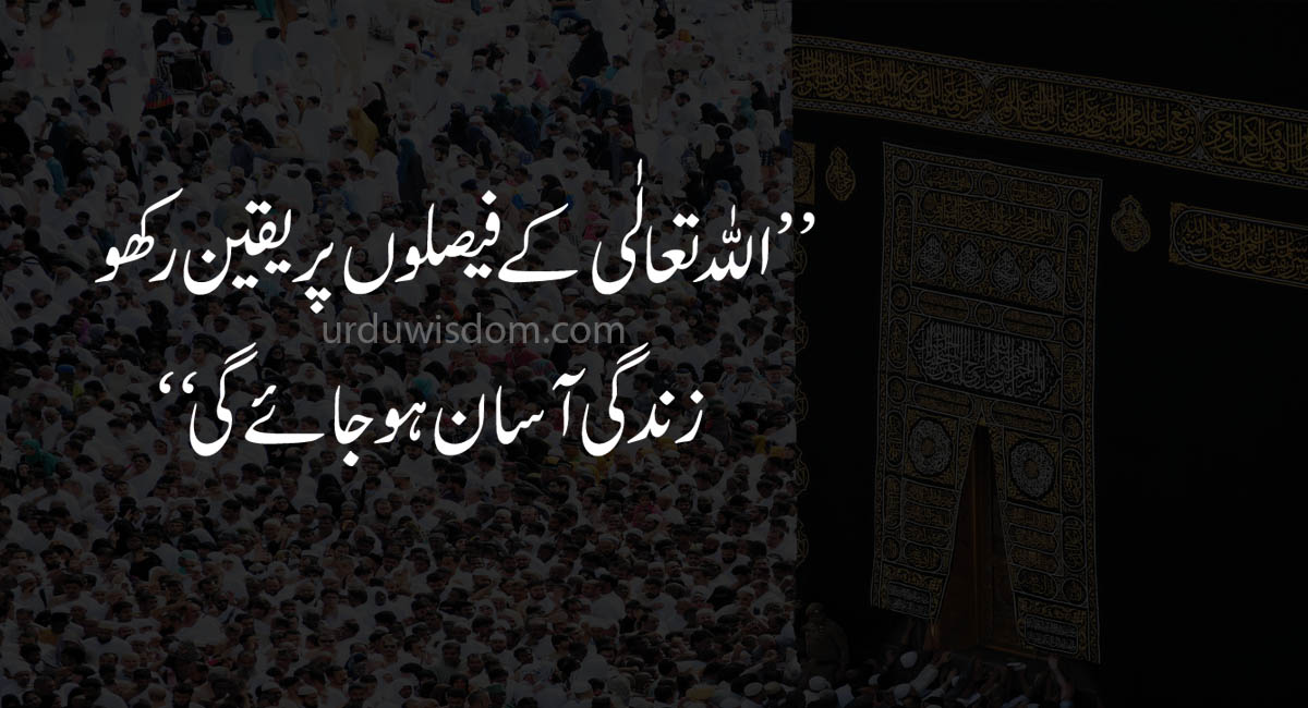 Top 30 Islamic Quotes in Urdu with Images 3