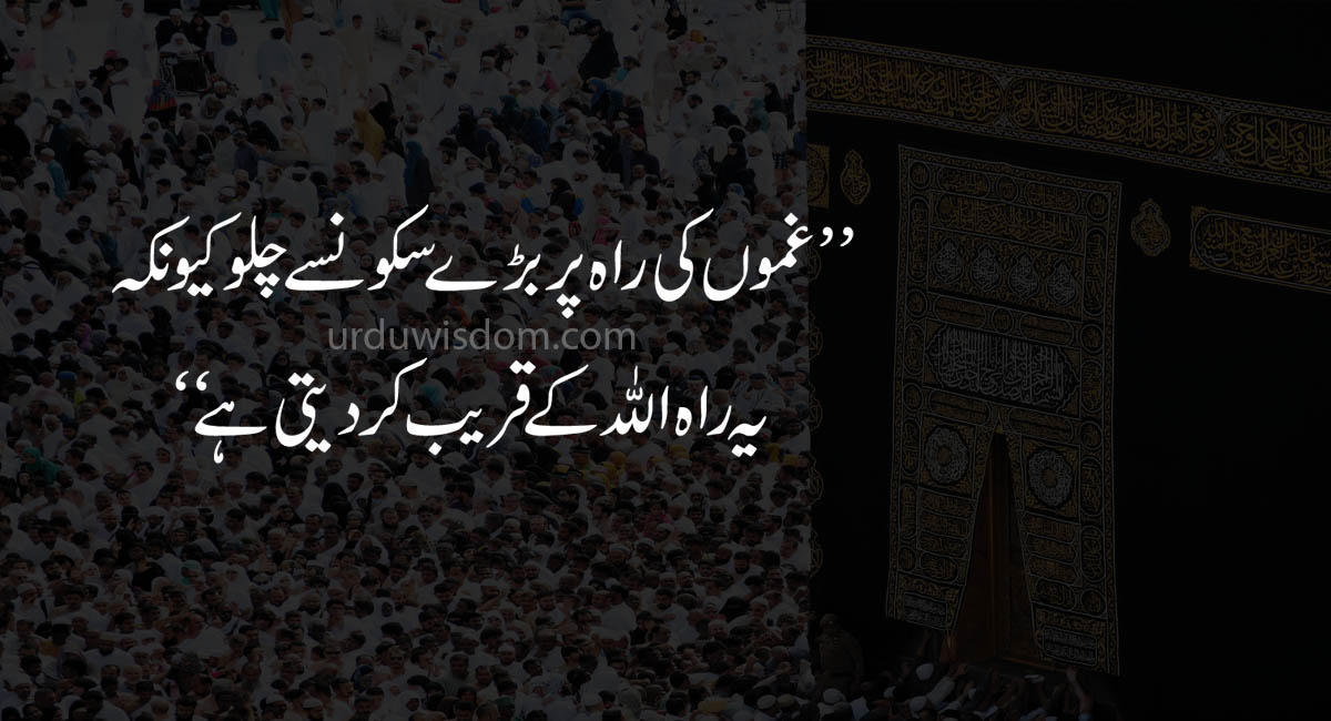 Top 30 Islamic Quotes in Urdu with Images 2