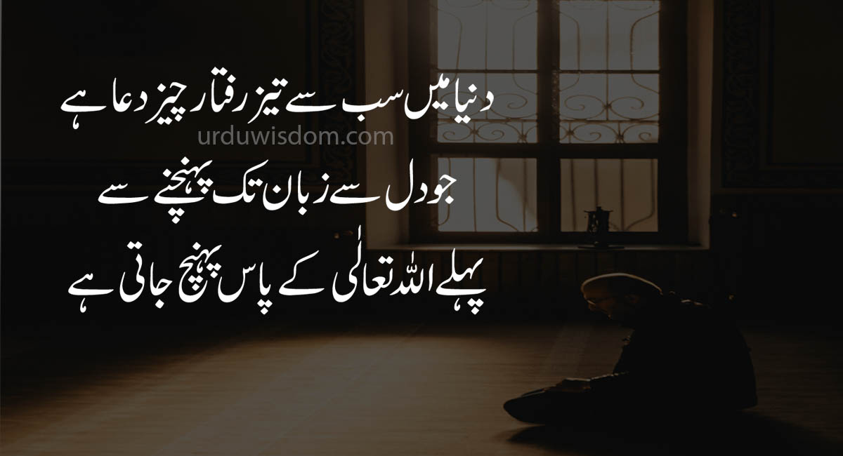 Top 30 Islamic Quotes in Urdu with Images 4