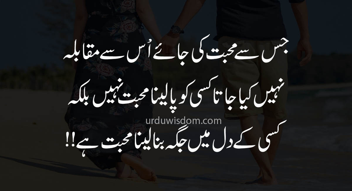 30 Best Love Quotes in Urdu with Images 5