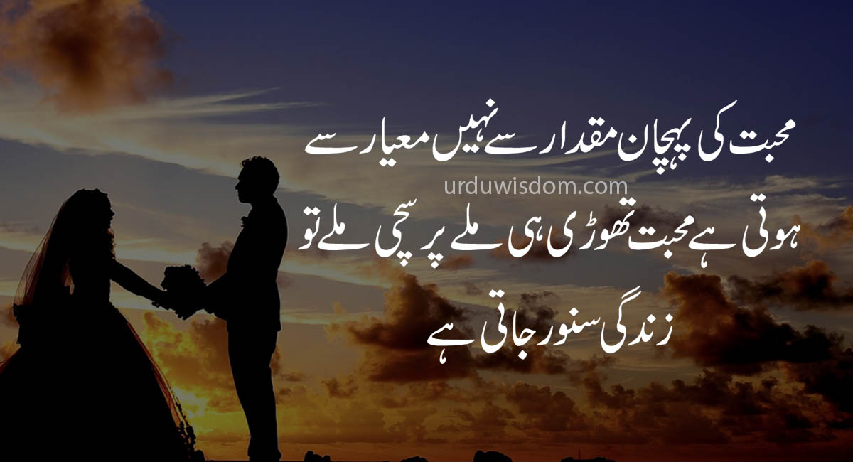 30 Best Love Quotes in Urdu with Images 2