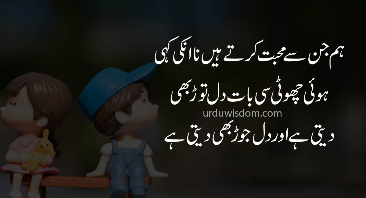Love Quotes in Urdu