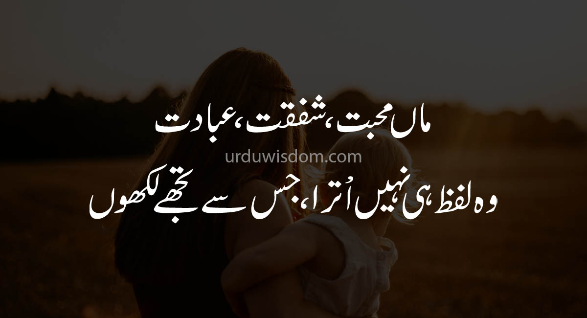 mother day quotes in urdu