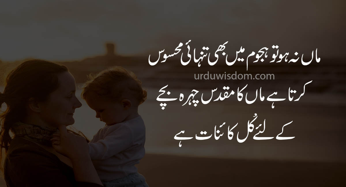 mother quotes in Urdu