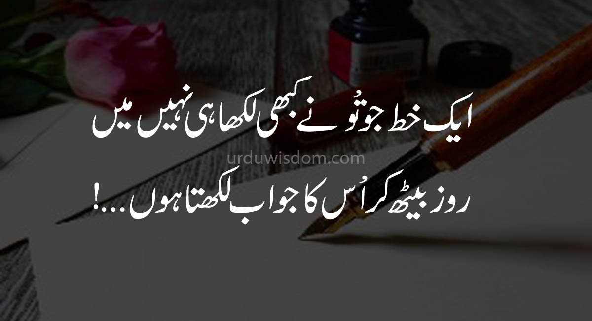 Sad Quotes about love in Urdu