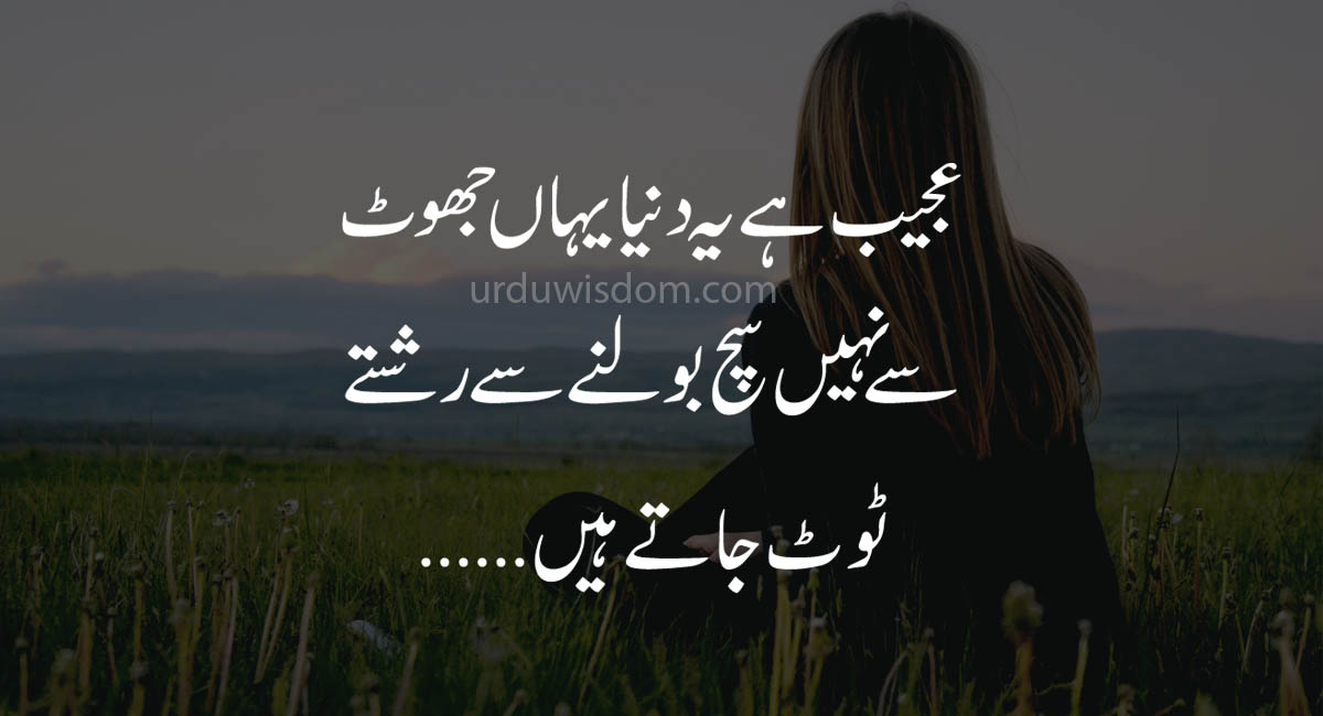Best 30 Sad Quotes in Urdu 7