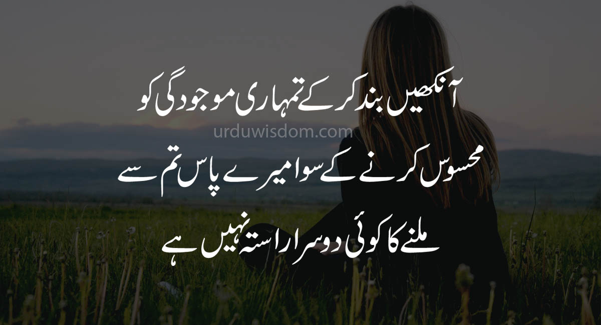 Sad Quotes about life in Urdu
