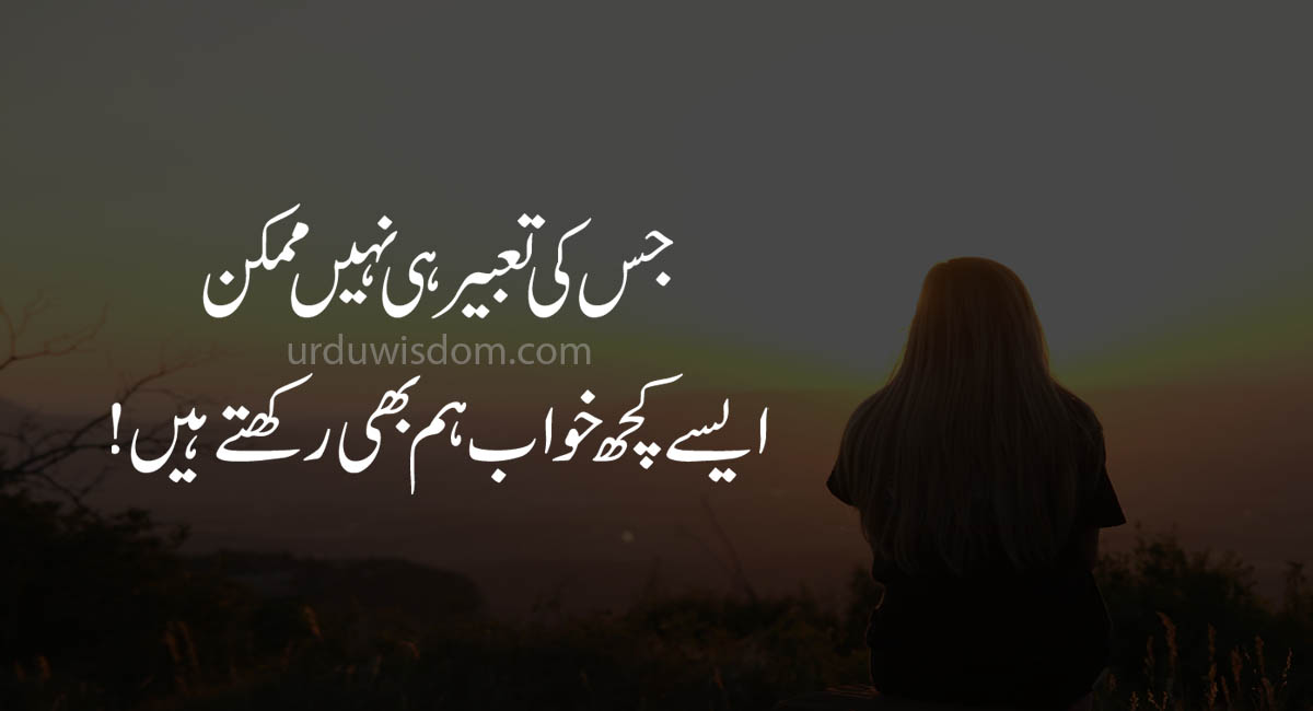 Best 30 Sad Quotes in Urdu 1