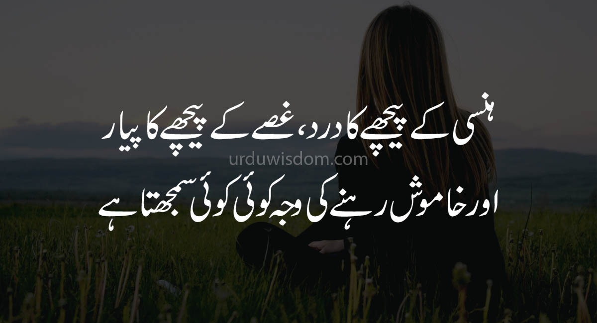 Best 30 Sad Quotes in Urdu 2