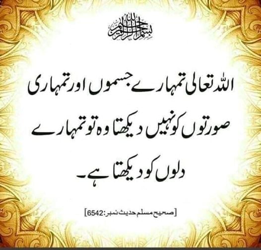 Top 30 Islamic Quotes in Urdu with Images 1